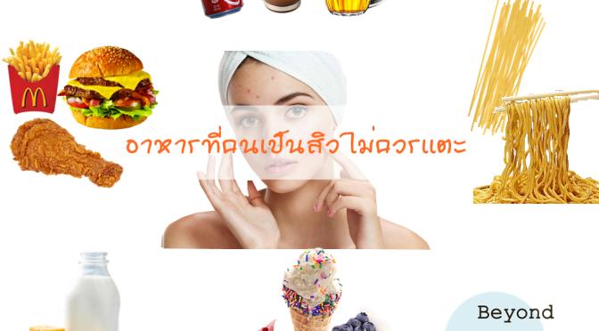 6 อาหาร…ที่คนเป็นสิวไม่ควรแตะ!!