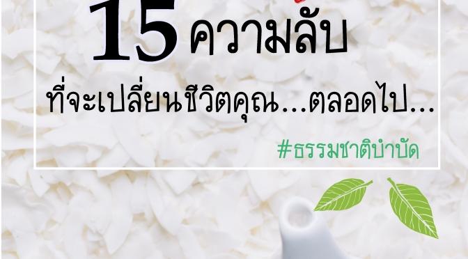 """""""15 ความลับ"""" ที่จะเปลี่ยนชีวิตคุณ… ตลอดไป"""